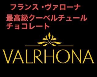ヴァローナはこちら