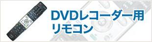 DVDレコーダー用リモコン