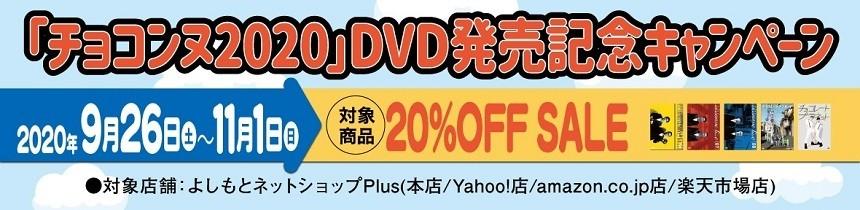 「チョコンヌ2020」DVD発売記念キャンぺーン よしもとネットショップplus Yahoo!店