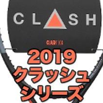 2019年クラッシュシリーズ