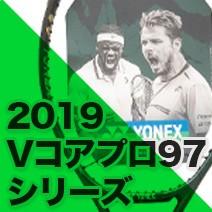 2019年Vコアプロ97シリーズ