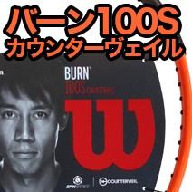 バーン 100S CV