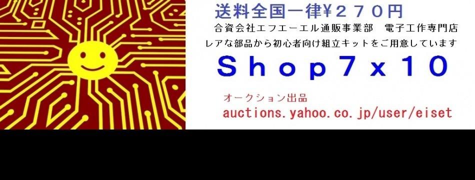 Shop7X10