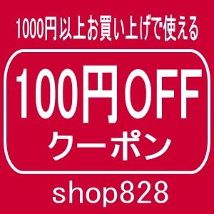 shop828で使える100円OFFクーポン