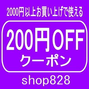 shop828で使える200円OFFクーポン
