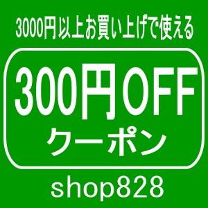 shop828で使える300円OFFクーポン