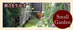 狭さを生かす庭へ