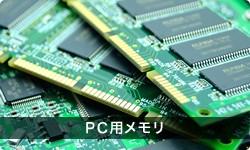 PC用メモリ