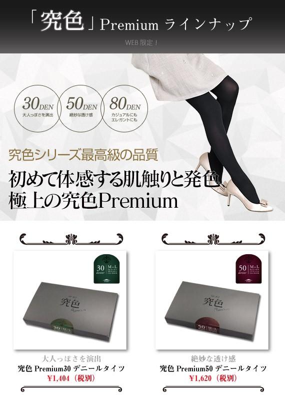 「究色」Premiumラインナップ