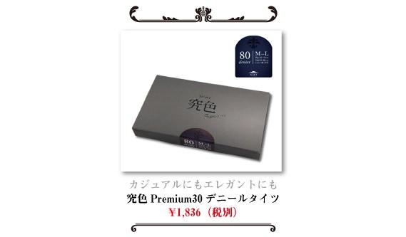「究色」Premium80デニールタイツ