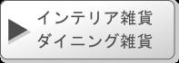 インテリア雑貨・ダイニング雑貨