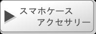 スマートフォンケース・アクセサ