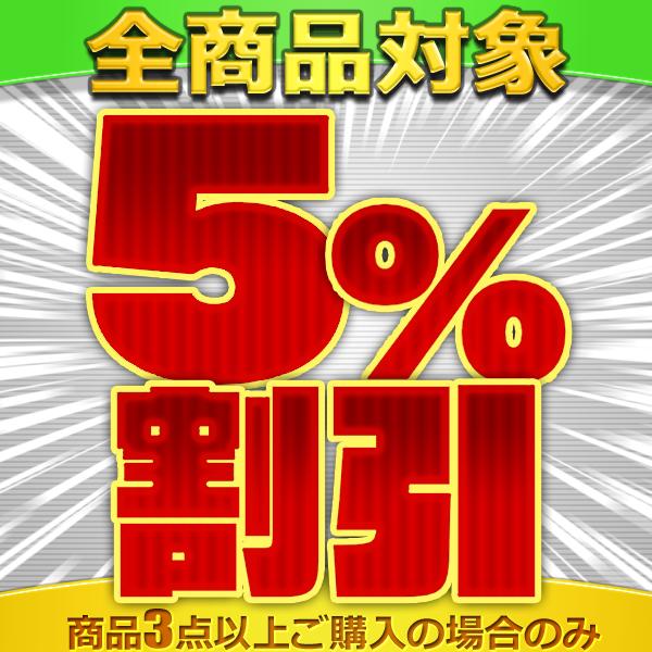 【全商品対象】3点以上ご購入で5%OFFクーポン