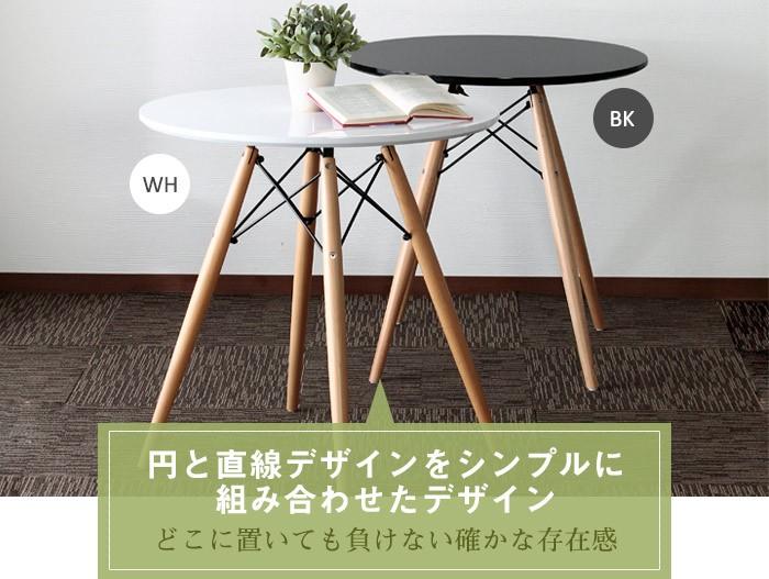 ウッドレッグラウンドテーブル :1504-na-wh:インテリア家具通販のファニシック - 通販 - Yahoo!ショッピング