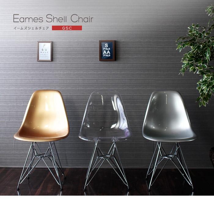 イームズシェルチェア GSC :sh-cr1401:インテリア家具通販のファニシック - 通販 - Yahoo!ショッピング