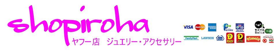 shopirohaヤフー店 ジュエリーアクセサリー