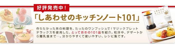 マジックブレット デラックス『しあわせのキッチンノート101』