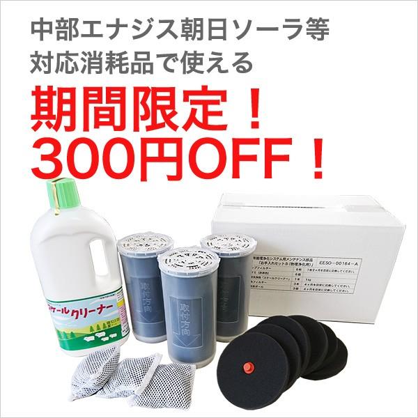 24時間風呂消耗品で使える300円OFFクーポン!