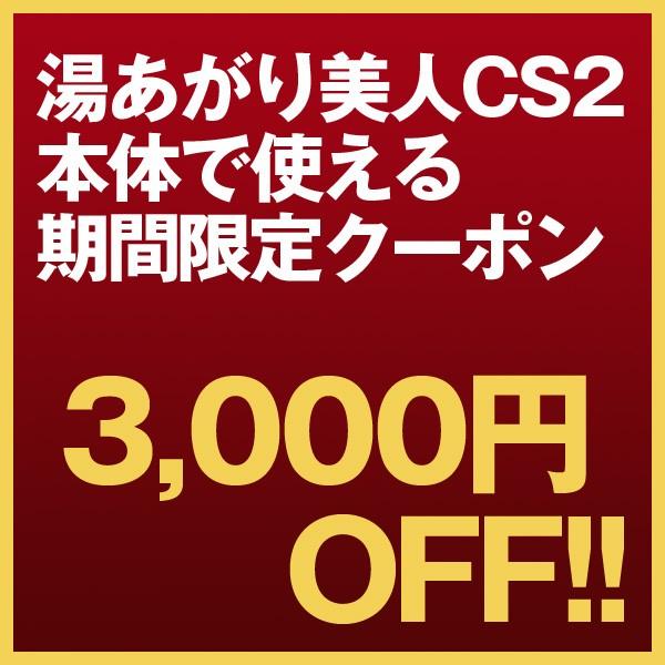 24時間風呂本体で使える3,000円OFFクーポン!