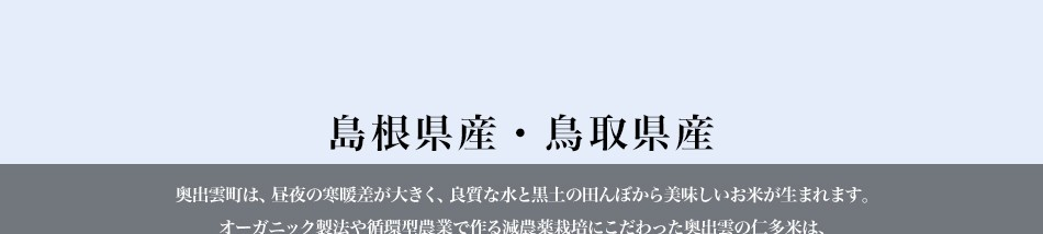 島根県産・鳥取県産