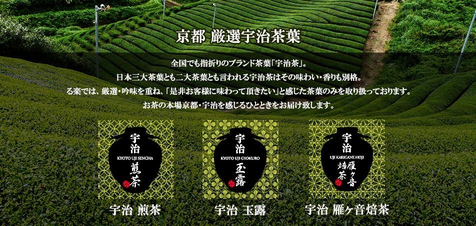 京都宇治茶