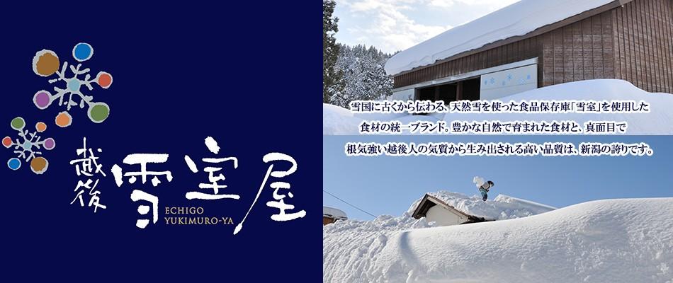 越後雪室屋