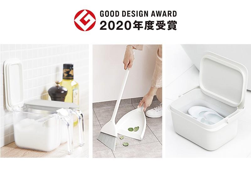 2020年GOODDESIGN賞受賞