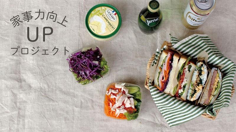 家事力向上プロジェクトサンドイッチ・おにぎらず作りに挑戦!