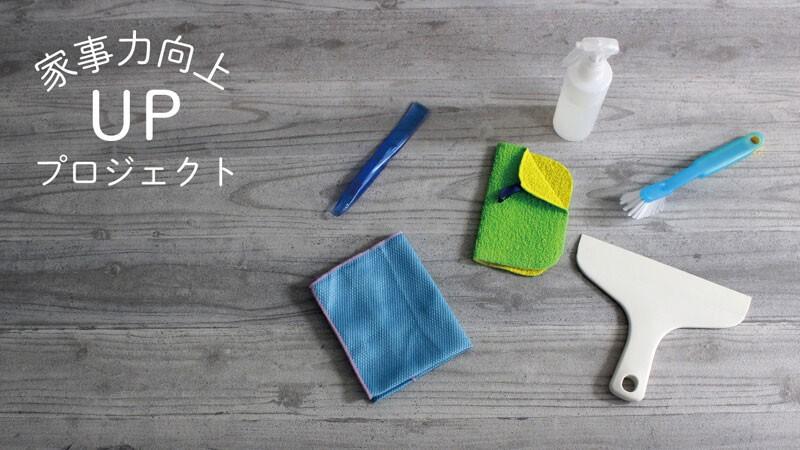 家事力向上プロジェクト11「教えて!カジーさん 〜お風呂の水垢編」