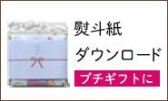 熨斗紙ダウンロード