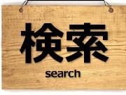 一発★爽快★検索