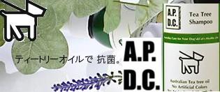 A.P.D.C.シャンプー、コンディショナーほか、ティートリーで抗菌