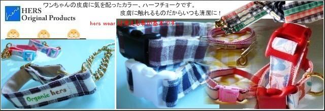 HERS Original Products ハンドメイド小物・雑貨・服(わんちゃんとお揃い)マナーベルト 携帯スリッパ ベッドカバー オーガニック 首輪 カラー ハーフチョーク