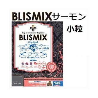 Blismix ブリスミックス サーモン 小粒