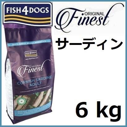 fish4dog、フィッシュ4ドッグサーディン