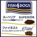 フィッシュ4ドッグは、サーモンに含まれるアスタキサンチンにより、抗酸化成分を強化したサーモンドッグフードです。成犬からシニア犬までオールステージで安心して食していただけるコンプリート(完全食)ドッグフードです。魚由来のオメガ3、オメガ6が豊富にバランスよく摂取。タンパク質には新鮮な魚を使用、穀物不使用で炭水化物にはポテトとエンドウを使用。