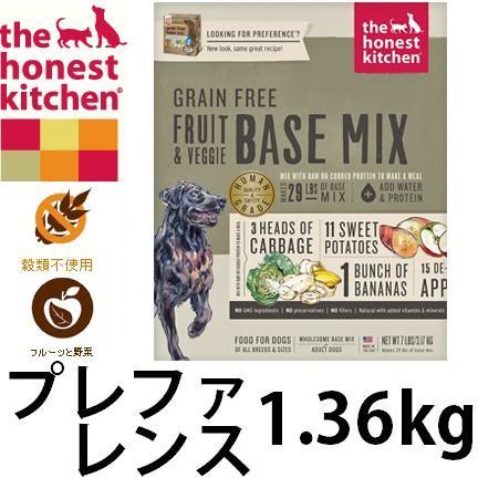 The Honest Kitchen オネストキッチン プレファレンス 1.36kg
