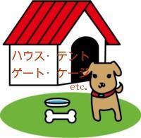 ハウス,犬小屋,テント,キャリーハウス,ドッグデン