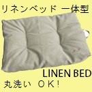 リネン(麻)ベッド、夏はさわやかな麻のベッドで
