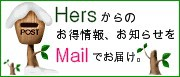 メールマガジン ハーズからのお知らせ
