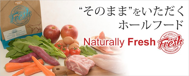 Naturally Fresh ナチュラリーフレッシュ