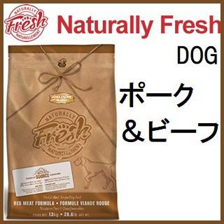 Naturally Fresh ナチュラリーフレッシュ ポーク&ビーフ