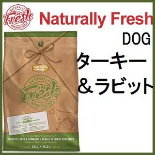 Naturally Fresh ナチュラリーフレッシュ ターキー&ラビット