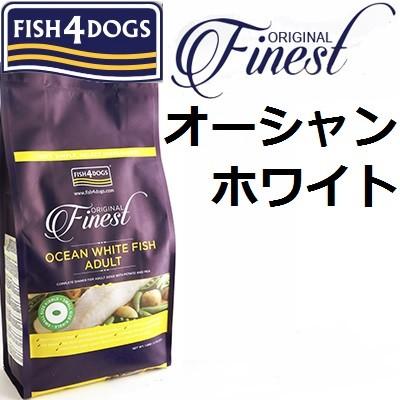Fish 4 Dogsフィシュ4ドッグ オーシャンホワイトフィッシュ小粒