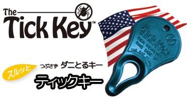 Tick key ティックキー