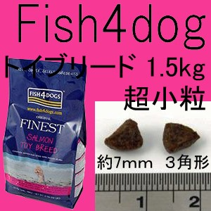 fish4dog、フィッシュ4ドッグトイブリード