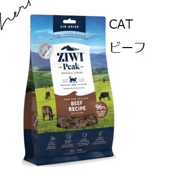 Ziwipeak ジウィピーク エアドライ・キャットフード ビーフ