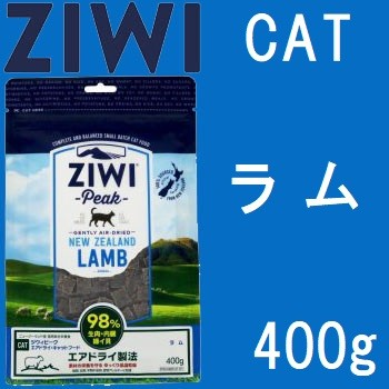 Ziwipeak ジウィピーク エアドライ・キャットフード ラム