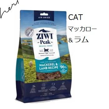 Ziwipeak ジウィピーク エアドライ・キャットフード マッカロー&ラム
