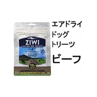 ジウィピーク ZiwiPeak  グッドドッグ・トリーツ ビーフ 85.2g